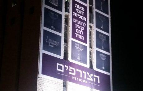 בעקבות הביקורת בפאשקעוויל: 'הצורפים' החליפו שלט