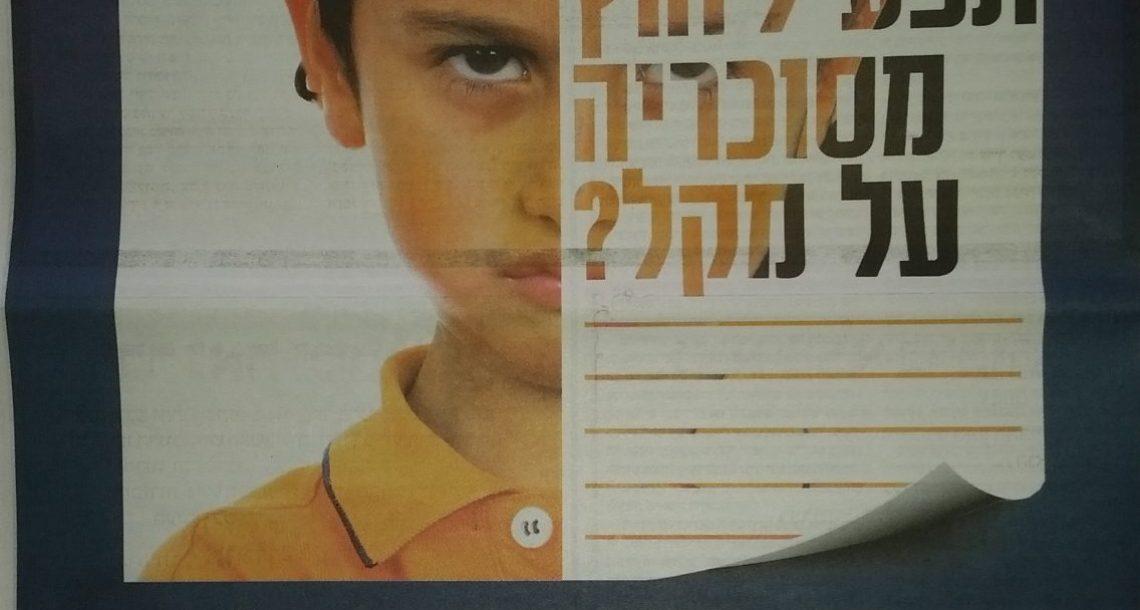 חוסך שבטו אוהב בנו: מאיפה ההשראה לקמפיין החדש של אחיה?