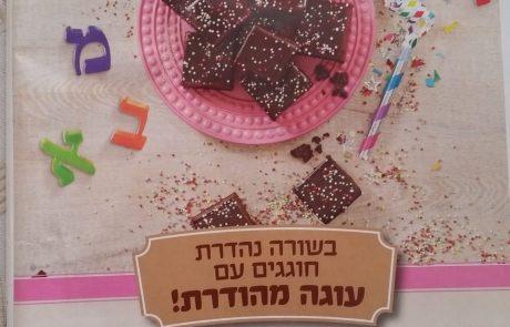 """חמק ל""""מבקר"""" במאבקי השבת? עלית מציגה: עוגה קטנה ומטריפה"""