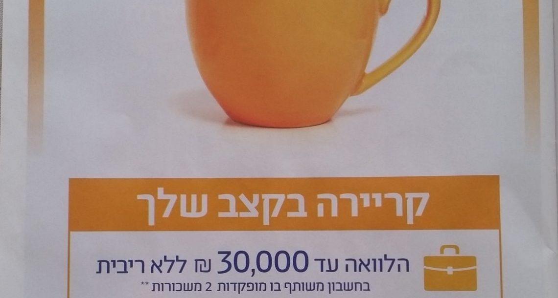 הכו בתופים: מוישה צוקר אהב את הקמפיין של בנק פאגי