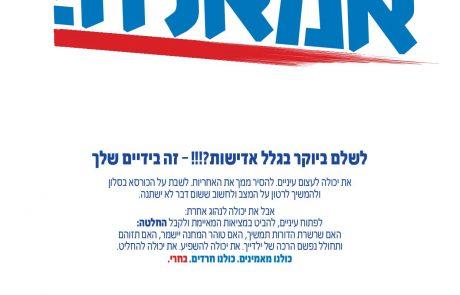 הקמפיין הכללי של יהדות התורה (ג')