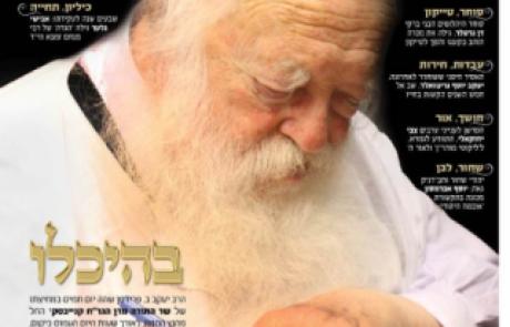 """חגיגי: ביקורת עיתוני חג הפסח תשע""""ג"""