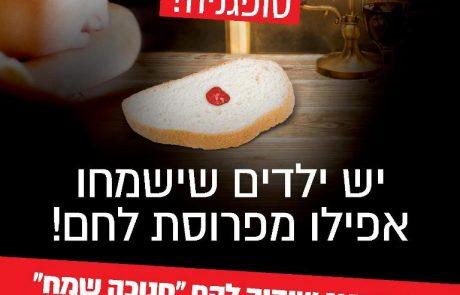 מפרסמים עושי מצווה: פרוסת לחם עם קטשופ במקום סופגניה