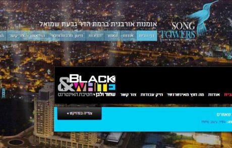 הכירו משרד פרסום בזינוק: שחור ולבן
