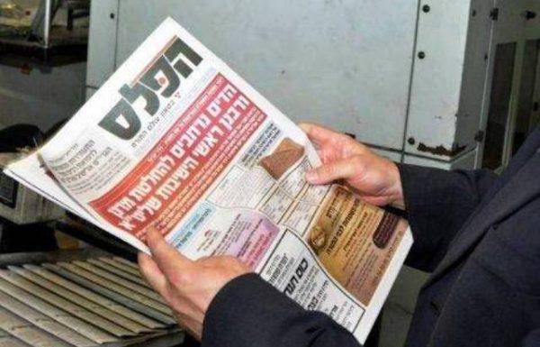 """כ-250 שוטרים עצרו 28 פעילים בעיתון """"הפלס"""" בחשד להטרדות וסחיטה באיומים"""