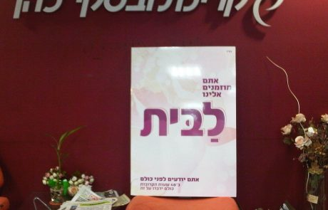 לבית • עזרת נשים של המבשר