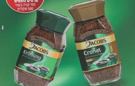 תקציב הפרסום של קפה ג'ייקובס עבר לדמיון