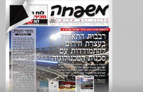 עיתון משפחה משיק את המהדורה הדיגיטלית באינטרנט