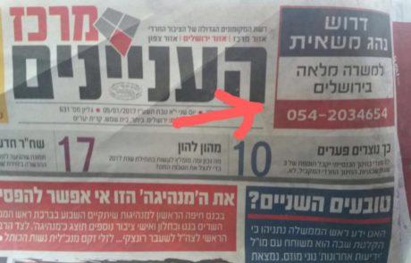 """תאונת מדיה: יום אחרי הפיגוע, """"דרוש נהג משאית בירושלים"""""""