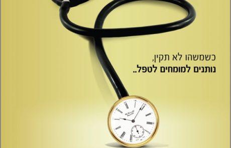 חדש: קליניקה לשעונים