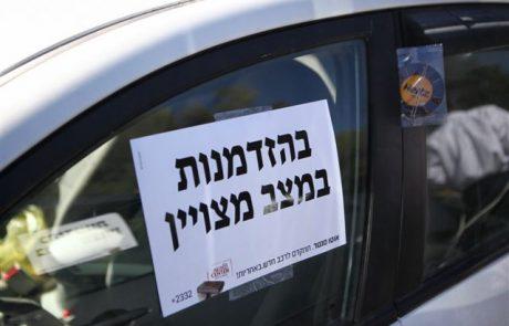 הרץ ישראל ואוטו סנטר בפעילות מפתיעה
