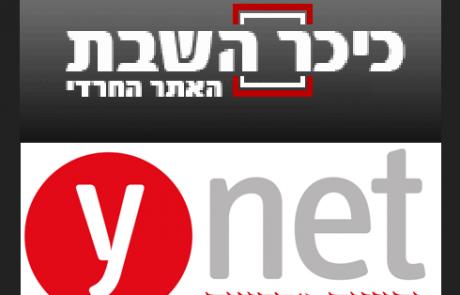 "ynet רוכש חלק מאתר ""כיכר השבת"""