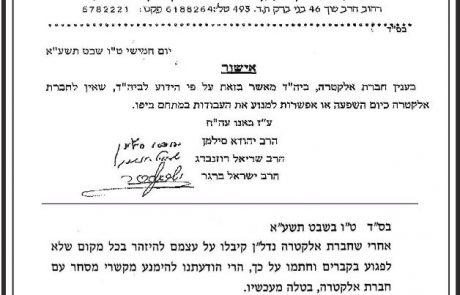 לראשונה בהיסטוריה: הרבנים מבטלים חרם