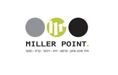 מילר פוינט מחפש מעצבים/ות עם מקסימום כישרון