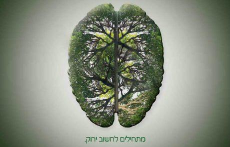 כמה נאה • שומרים על חשיבה ירוקה