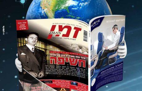 ירחון חדש בישראל: מגזין זמן