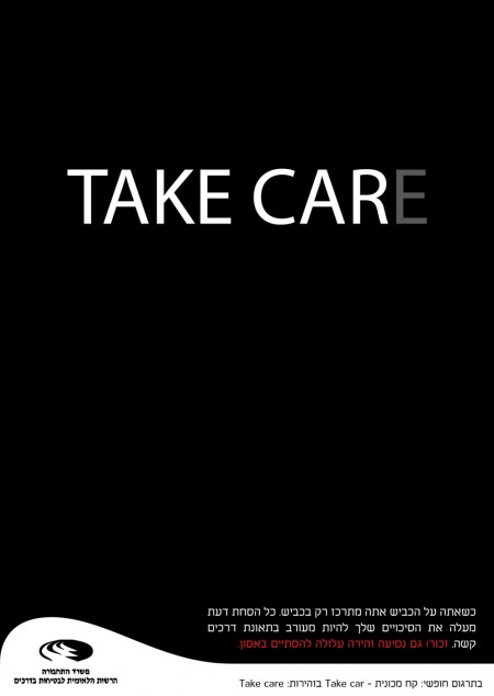 take care - זה לא משחק ילדים! 1