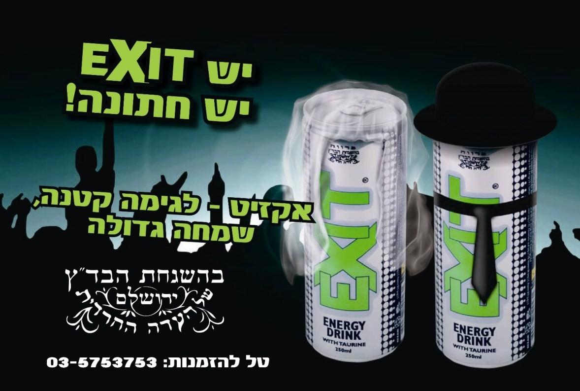 exit-taref