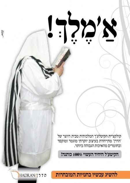 melech