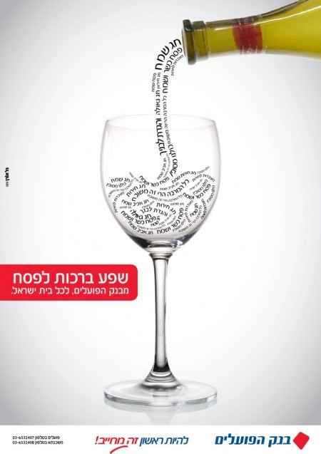 hapoalim_passover