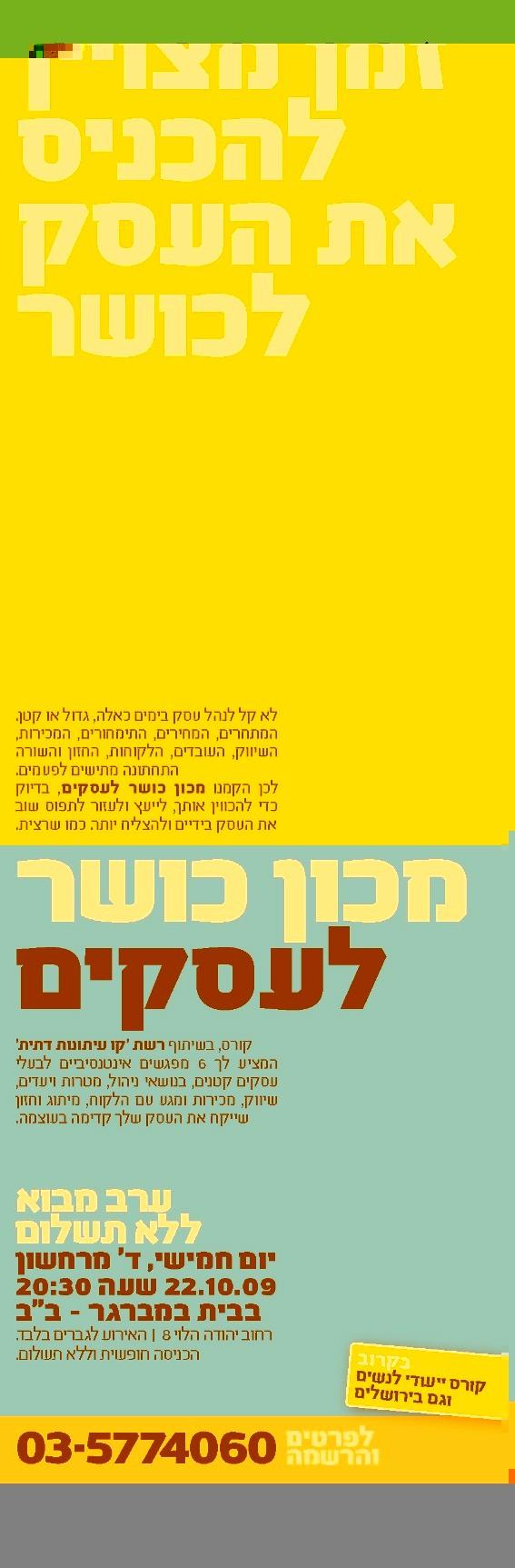 Kosher_AD
