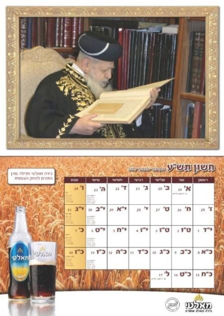 הפרזנטור של בירה קרלסברג - הרב עובדיה יוסף