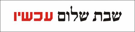 shabat-shalom-achshav