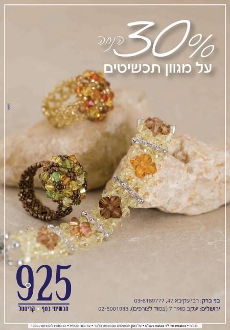 רשת 925 - תכשיטי כסף | בני ברק - ירושלים