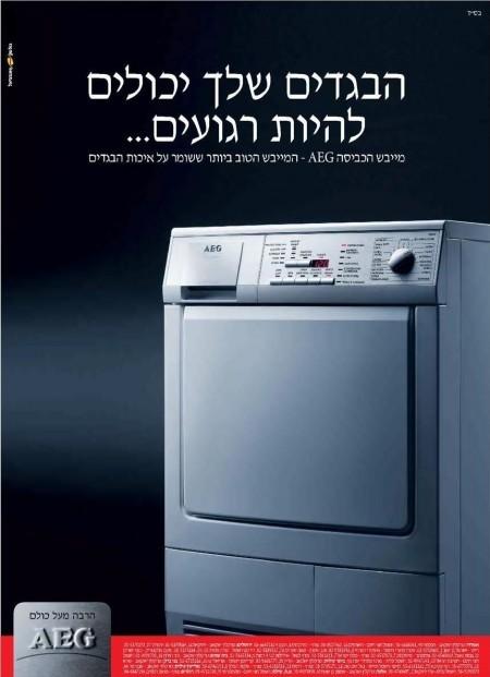 פרסומת של AEG - בולטון פוטנציאל
