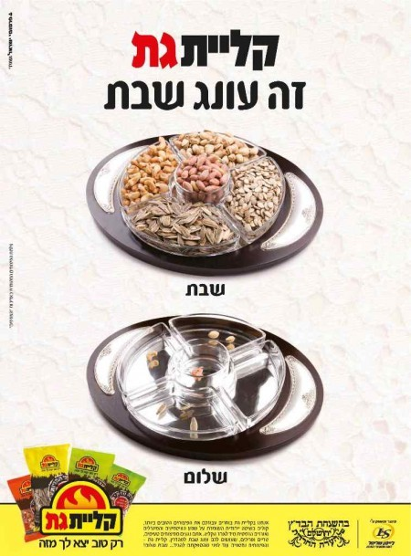 קליית גת פרסומי ישראל