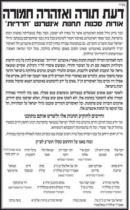 קול קורא וחתימות הרבנים