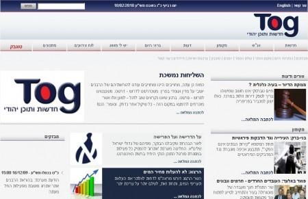 אתר האינטרנט הכשר 'טוג' לפני סגירה 1