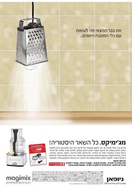 משרד פרסום טריו - פרסומת של מג'ימיקס - magimix
