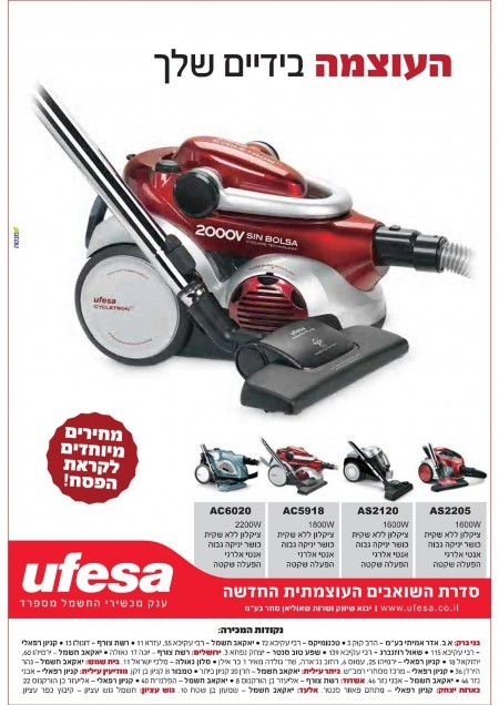 ufesa - מותג מכשירי החשמל מספרד