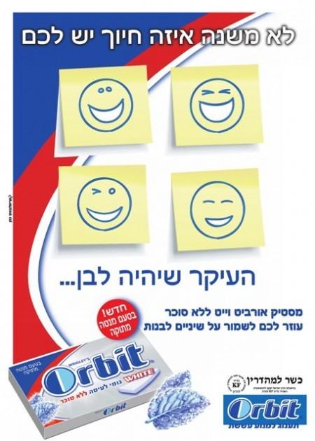 איזה חיוך יש לכם? 1