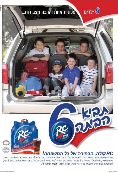 rc cola - פרסום אפיקים