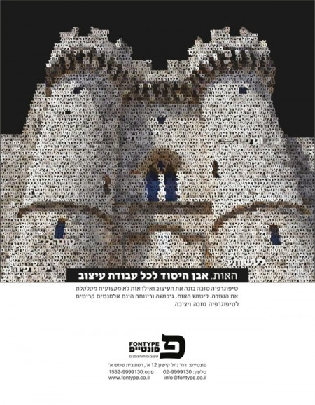 ירושלים של פונטים 1
