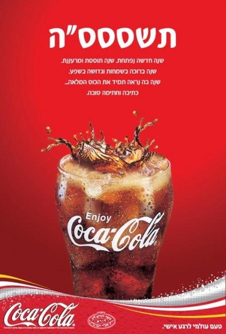 קוקה קולה שנה טובה / פרסום גל BSD