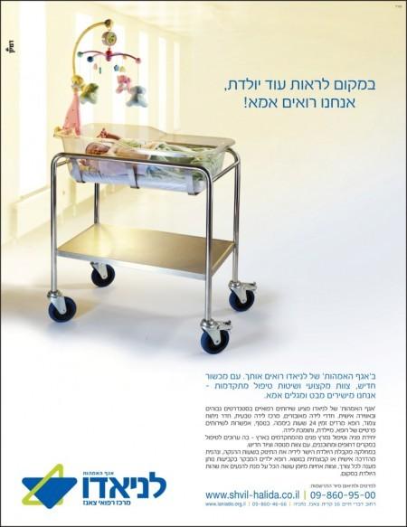 דבר לישראלים בשפתם 1