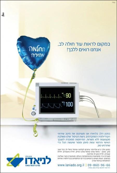 דבר לישראלים בשפתם 2