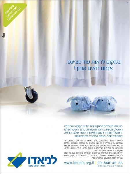 דבר לישראלים בשפתם 3