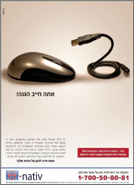 מעשה בנחש ועכבר 1