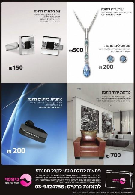 מיזם חדש בישראל: גיפטי 1