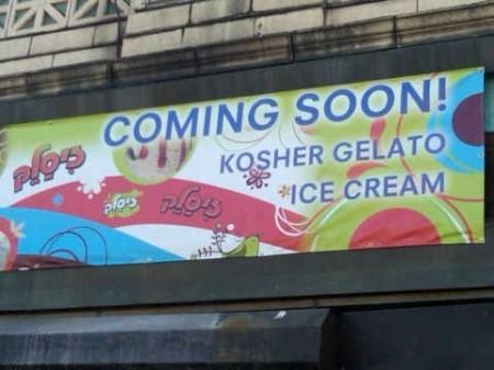 גלידה במוייסדע'ס 1