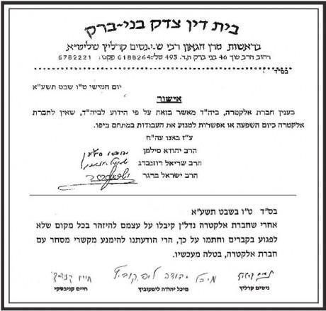 לראשונה בהיסטוריה: הרבנים מבטלים חרם 2