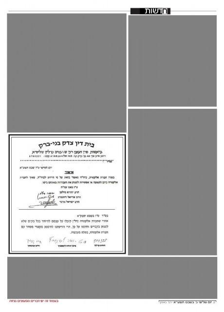 לראשונה בהיסטוריה: הרבנים מבטלים חרם 1