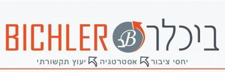 """גל אורן מקים משרד יח""""צ עם האחים ביכלר 1"""
