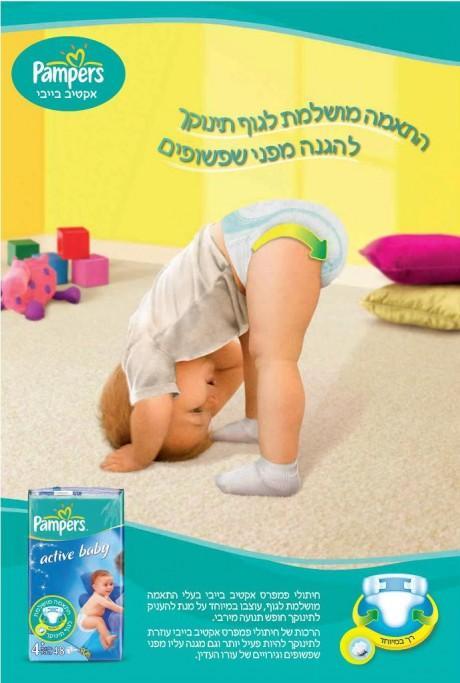 המבקר דרש והתינוק של פמפרס נאלץ לעבור שינויים 1