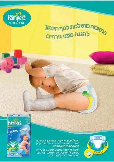 המבקר דרש והתינוק של פמפרס נאלץ לעבור שינויים 2