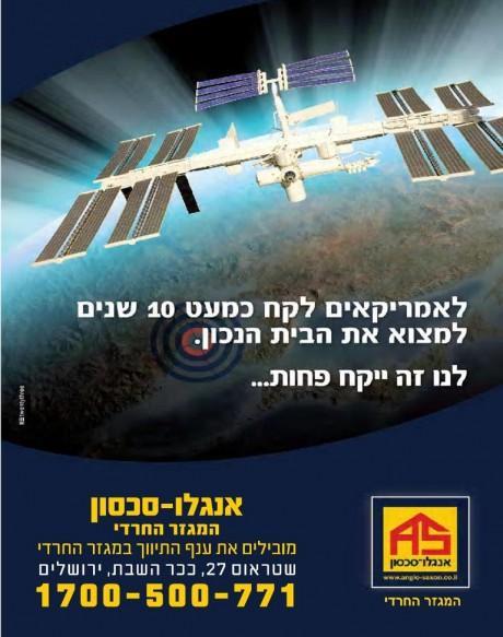 פרסומת על חשבון בן לאדן 1